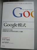 【書寶二手書T3/財經企管_A5N】Google模式-經營思維與工作邏輯_埃里克‧施密特