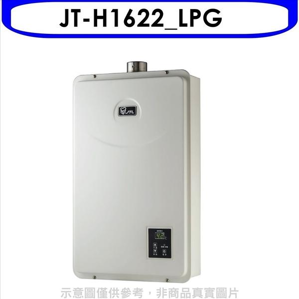 喜特麗【JT-H1622_LPG】16公升強制排氣(與JT-H1632/JT-H1635同款)熱水器桶裝瓦斯