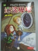 【書寶二手書T3/兒童文學_KEK】海盜學校02:幽靈船-Much讀本04_布萊恩.詹姆斯