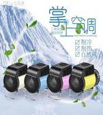 迷你掌上空調制冷制熱取暖器調暖手寶充電式隨身空調風扇「Chic七色堇」