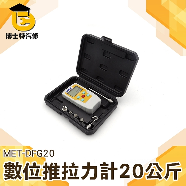 博士特汽修 測力計 數顯彈簧拉力機 測試儀 拉力試驗機 壓力拉壓 按壓式 推拉力計 MET-DFG20