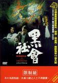 【百視達2手片】黑社會(DVD)