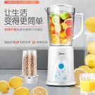 果汁機Midea/美的MJ-BL25B26多功能榨汁機·樂享生活館