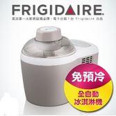 美國富及第 Frigidaire  冰淇淋機 FKI-C104FD 深灰色