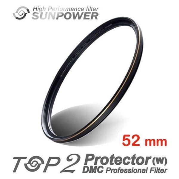 【聖影數位】SUNPOWER TOP2 52MM DMC-PROTECTOR 數位超薄多層鍍膜保護鏡 湧蓮公司貨 台灣製造