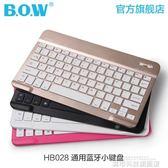 ipad鍵盤 BOW航世 2018新款ipad air2藍芽鍵盤 mini3/4小米平板蘋果pro9.7保護套 城市科技