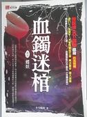 【書寶二手書T4/一般小說_CBA】血鐲迷棺(之二)-蝶妖_冬雪晚晴