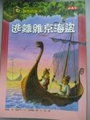 【書寶二手書T1/兒童文學_JKC】神奇樹屋15-逃離維京海盜_瑪麗波奧斯本