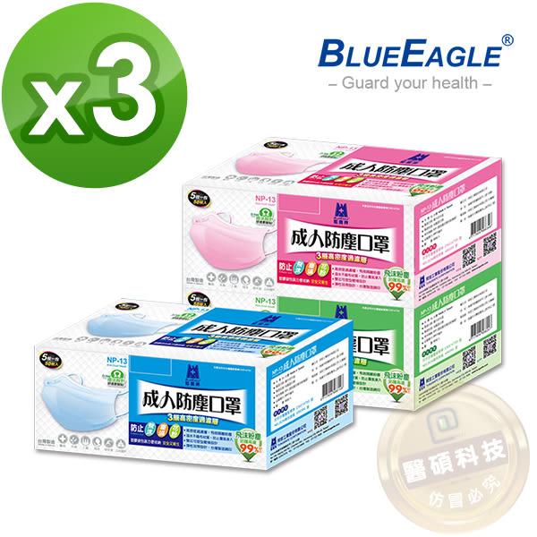 【藍鷹牌】台灣製 成人平面防塵口罩 50入x3盒(藍色.綠色.粉色) NP-13*3