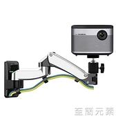 影配投影儀支架壁掛極米H2H3Z8極米RSpro投影機吊架伸縮升降吊頂壁掛萬向通用旋轉