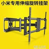 電視支架 適用Redmi MAX 86英寸紅米電視伸縮旋轉掛架小米82寸大師拉伸支架 有緣生活館