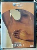 挖寶二手片-Z78-056-正版VCD-其他【預防與檢察 認識乳癌1】-健康類(直購價)