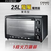 奇美 25公升旋風電烤箱EV-25B1SK
