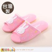 兒童室內拖鞋 台灣製miffa米飛兔正版 魔法Baby