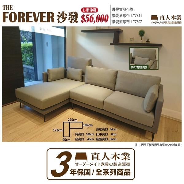 日本直人木業-THE FOREVER系列 保固三年/高品質/可訂製設計師沙發(L型)