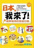 (二手書)日本,我來了!現學現用的旅遊日語