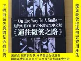 二手書博民逛書店ff7罕見最終幻想7官方小說中文版 on the way to a smile 通往微笑之路 帶光盤Y4214