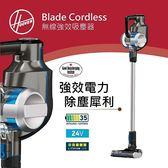 『HOOVER』☆胡佛 Blade Cordless無線輕巧型吸塵器 HSV-BD32-TWA *免運費*
