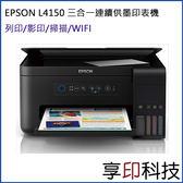EPSON L4150 Wi-Fi 三合一原廠連續供墨印表機 列印/影印/掃描/WIFI