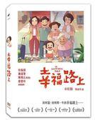 幸福路上 平裝版 DVD | OS小舖