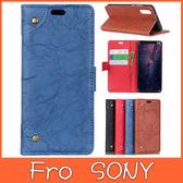 SONY Xperia 5 手機皮套 銅釦復古皮套 掀蓋殼 插卡 支架 磁扣 保護套 皮套