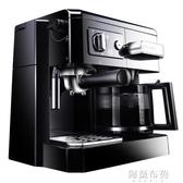 咖啡機 Delonghi/德龍家用小型咖啡機蒸汽式半自動美式意式泵壓辦公室煮 mks新年禮物