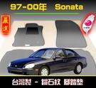 【鑽石紋】97-00年 Sonata 腳踏墊 / 台灣製造 工廠直營 / sonata海馬腳踏墊 sonata腳踏墊 sonata踏墊