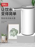 南極人大桶桶裝水抽水器電動飲水機純凈水桶壓水器自動家用手壓式(快速出貨)
