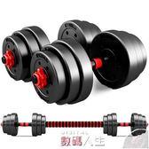 啞鈴男士健身家用20/30公斤特價亞玲鍛煉器材可調節亞玲男一對  數碼人生igo