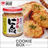 【即期品】日本 桃屋 千切 大蒜 調味醬125g 蒜醬 調味料 拌麵醬 拌飯醬 蒜末醬 蒜味 *餅乾盒子*