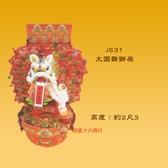 【慶典祭祀/敬神祝壽】大園舞獅座(2尺3)