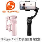 免運[台灣公司貨]【Snoppa Ato...