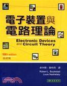 (二手書)電子裝置與電路理論基礎篇(Electronic Devices and Circuit Theory, ..