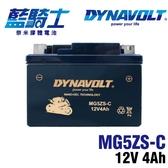 【DYNAVOLT 藍騎士】MG5ZS-C電瓶等同YTZ5S YTX4L-BS加強版 MG4L-BS加強版 NSR250RR