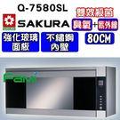 【fami】櫻花烘碗機 懸掛式烘碗機 Q 7580SL (80CM) 紫外線+臭氧殺菌烘碗機
