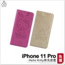 iphone 11 Pro Kitty 經典 壓紋 手機殼 三麗鷗 正版授權 凱蒂貓 手機皮套 掀蓋 保護套