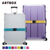 ARTBOX 行李箱束帶多色