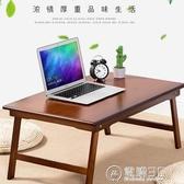電腦桌筆記本電腦做桌床上用書桌摺疊桌懶人小桌子學生宿舍學習實木炕桌WD  聖誕節免運