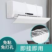 冷氣擋風板 出風口擋板遮月子冷氣防直吹家用壁掛式通用導風防風罩【快速出貨】