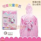 【雨衣】Hello Kitty 凱蒂貓-...