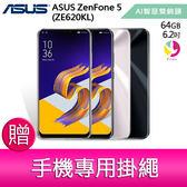 分期0利率  ASUS華碩 ZenFone 5 (ZE620KL)智慧型手機 贈『 手機專用掛繩*1』