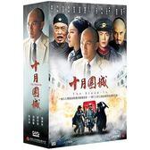 十月圍城DVD (全六十集/共10片) 鍾漢良/張曉龍/劉筱筱