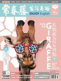常春藤生活英語雜誌+電子書光碟 4月號/2019 第191期