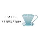 日本CAFEC 花瓣型陶瓷濾杯(1-2杯)