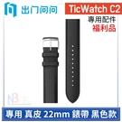 【拆封福利品】 TicWatch C2 專用 真皮 錶帶 黑色款 22mm