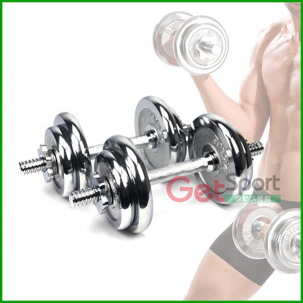 組合式啞鈴20公斤(20kg/槓片/電鍍片/槓心/固定環/重量可調)