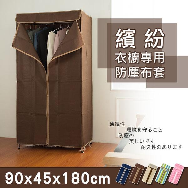 防塵套/衣櫥套/布套【配件類】90x45x180公分 衣櫥專用防塵布套(五色可選)  dayneeds