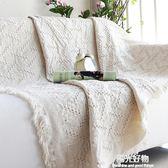 沙發巾歐式出口簡約沙發套線毯子米色純棉線床全蓋毯簡約現代 陽光好物