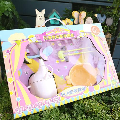 【Cornflower】玉米花食器-學習餐具禮盒兒童餐具組
