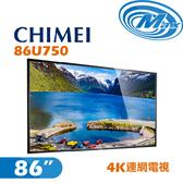 《麥士音響》 CHIMEI奇美 86吋 4K電視 86U750